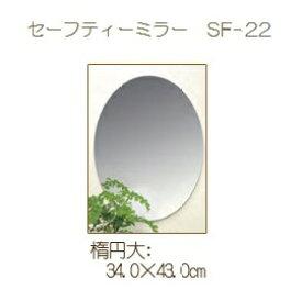 【東プレ】割れない セーフティーミラー 楕円大 SF-22(W34.0×H43.0) 浴室 洗面台 鏡 耐衝撃 軽量