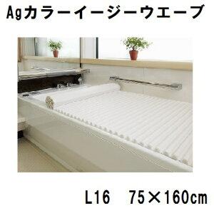 【東プレ】風呂蓋 銀 抗菌 風呂ふた Ag カラーイージーウェーブ L16 (75×160cm用) 風呂蓋 バス用品