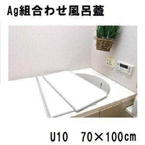 【東プレ】Ag抗菌 アルミ 組み合わせ 風呂ふた【U10(70×100cm用)】銀 バス用品 風呂蓋 ホワイト/ホワイト