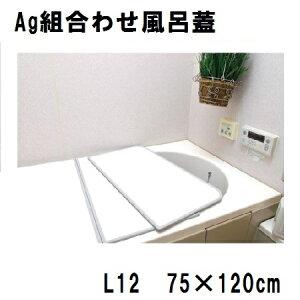 【東プレ】Ag抗菌 アルミ 組み合わせ 風呂ふた【L12(75×120cm用)】銀 バス用品 風呂蓋 ホワイト/ホワイト