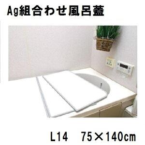 【東プレ】Ag抗菌 アルミ 組み合わせ 風呂ふた【L14(75×140cm用)】銀 バス用品 風呂蓋 ホワイト/ホワイト