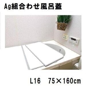 【東プレ】Ag抗菌 アルミ 組み合わせ 風呂ふた【L16(75×160cm用)】銀 バス用品 風呂蓋 ホワイト/ホワイト