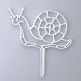 【東洋石創】ガーデニングオーナメント ガーデンフェンス かたつむり(蝸牛) ホワイト園芸 雑貨