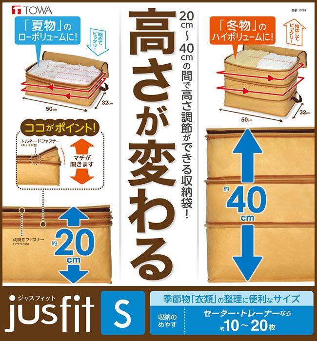 【東和産業】【jusfit】ジャスフィット 高さ調節収納袋【S】ふとん・衣類などの収納に 高さ調節可能 組み合わせ収納【RCP】