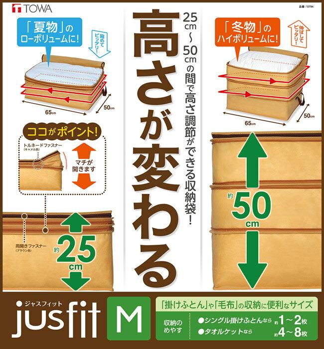 【東和産業】【jusfit】ジャスフィット 高さ調節収納袋【M】ふとん・衣類などの収納に 高さ調節可能 組み合わせ収納【RCP】