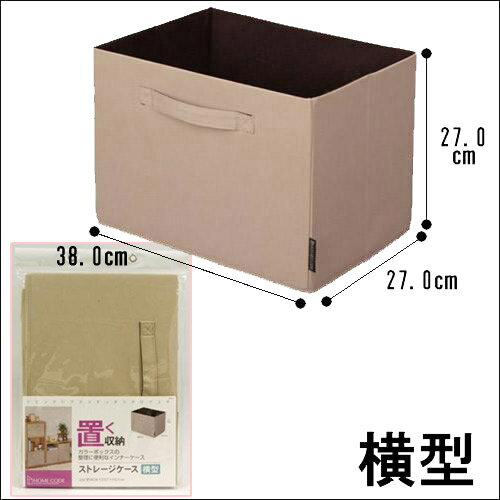 【東和産業】【在庫限り】カラーボックスの整理に便利な インナーボックス インナーケース HOME CODE(ホームコード) クローゼット 収納ケース 衣類 収納 ストレージボックス 横型 855747【RCP】