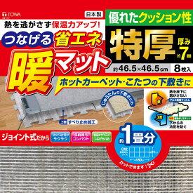 【東和産業】つなげる省エネ暖マット 8枚入 ジョイント式【特厚7mm】 (910×1800) 約1畳分 省エネシート 節電 あったか 断熱シート 床 カーペット