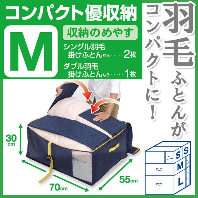 【東和産業】羽毛ふとんを優しく1/2に コンパクト優収納【M】透明窓つき 毛布 収納袋 置き型収納 省スペース【RCP】