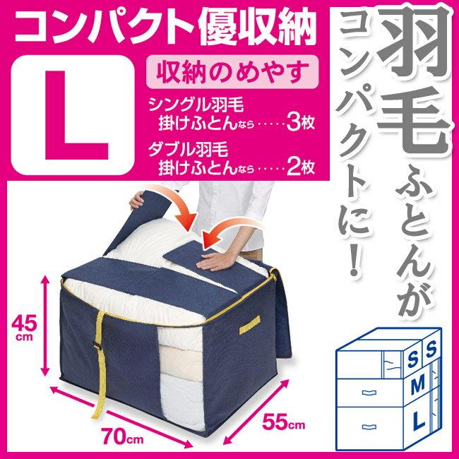 【東和産業】羽毛ふとんを優しく1/2に コンパクト優収納【L】透明窓つき 毛布 収納袋 置き型収納 省スペース【RCP】