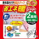 【東和産業】省エネシート 2mmタイプ 約2畳サイズ 節電 あったか 断熱シート 保温シート