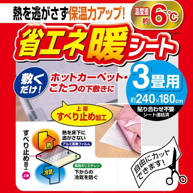 【東和産業】省エネシート 2mmタイプ 3畳サイズ 節電 あったか 断熱シート 保温シート 床 カーペット  901895【RCP】