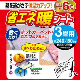 【東和産業】省エネシート 2mmタイプ 3畳サイズ 節電 あったか 断熱シート 保温シート 床 カーペット  901895
