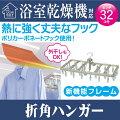 【東和産業】浴室乾燥機対応ウチドライ折角ハンガー【32P】外干しOK丈夫で熱に強いカモイフック【UCHI-D・R・Y】【RCP】