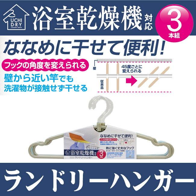 【東和産業】浴室乾燥機対応 ウチドライ ランドリーハンガー 薄型【3P】フック角度調整可能 丈夫で熱に強い【UCHI-D・R・Y】【RCP】