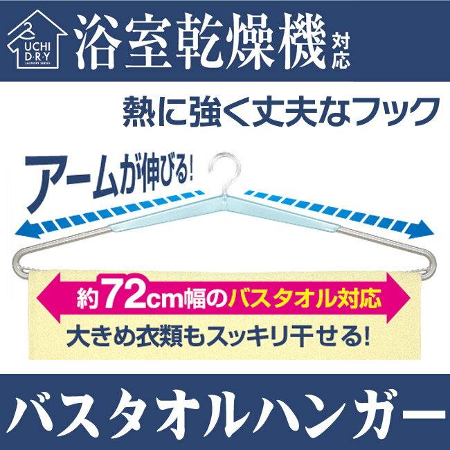 【東和産業】浴室乾燥機対応 ウチドライ バスタオルハンガー ワイドサイズ フック角度調整可能 丈夫で熱に強い【UCHI-D・R・Y】【RCP】