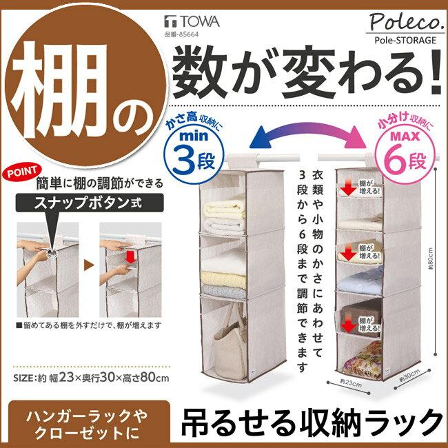 【東和産業】【Poleco】吊るせる収納ラック【可変棚3〜6段】スナップボタン式可変棚 パイプハンガー クローゼット ポール用収納用品 衣類収納 小物収納【RCP】