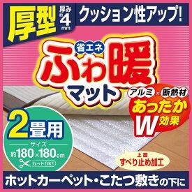 【東和産業】ふわ暖 省エネ 断熱マット【2畳用】4mmタイプ