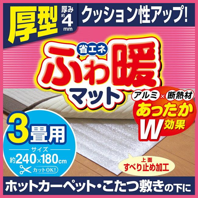 【東和産業】ふわ暖 省エネ 断熱マット【3畳用】4mmタイプ 【RCP】