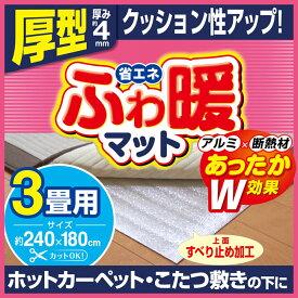 【東和産業】ふわ暖 省エネ 断熱マット【3畳用】4mmタイプ