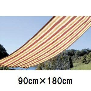 日よけ オーニング サンシェード ベランダ 選べる2色! 90×180cm 日よけ すだれ
