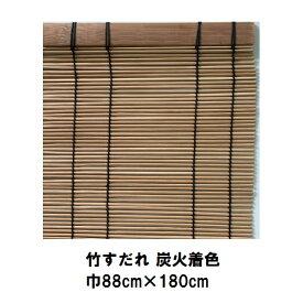 天然素材 竹すだれ 炭火着色【巾88×180cm】【寄符編み】室内用