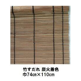 天然素材 竹すだれ 炭火着色【巾74×110cm】【均等編み】室内用