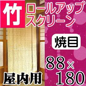 天然素材 竹すだれ 竹ヒゴ ロールアップ スクリーン 焼目 88×180 巻上げ器付き 竹すだれ 室内用 おしゃれ