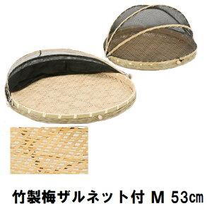 【ネット付き】梅干し ザル【M】エビラ 梅ザル フード付き 竹製 1個