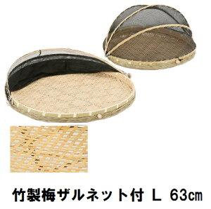 【ネット付き】梅干し ザル【L】エビラ 梅ザル フード付き 竹製 1個
