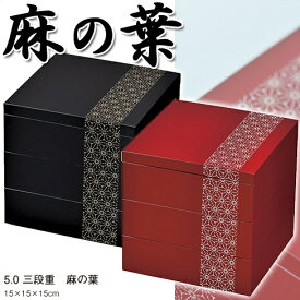 【カノー】【麻の葉】5.0 三段重【黒】【朱】重箱 お弁当箱 ランチボックス アウトドア お出かけ