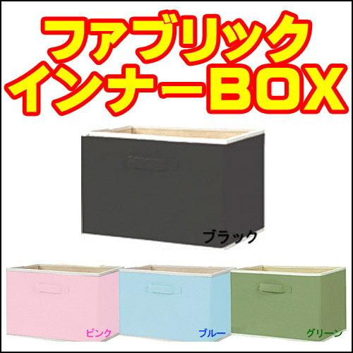 【在庫限り】ファブリック インナーボックス 横置き インナーケース 収納 小物入れ カラーボックス インナー ボックス【RCP】