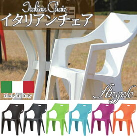 イタリア製 スタッキングPCチェア【アンジェロ(Angelo)】ガーデンチェア エクステリア お庭 ベランダ いす イス 椅子 チェア 簡単洗浄 座面水抜き穴有