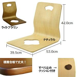 【0126PUP2F】和座椅子ナチュラル