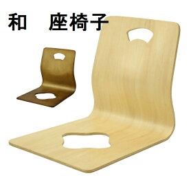 木製 和風 座椅子