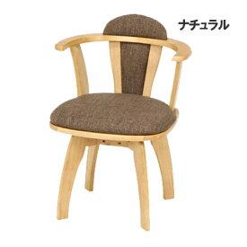 【在庫限り】木製 ダイニング 肘付 回転チェアー【1脚】ブラウン/ナチュラル 6270-4A