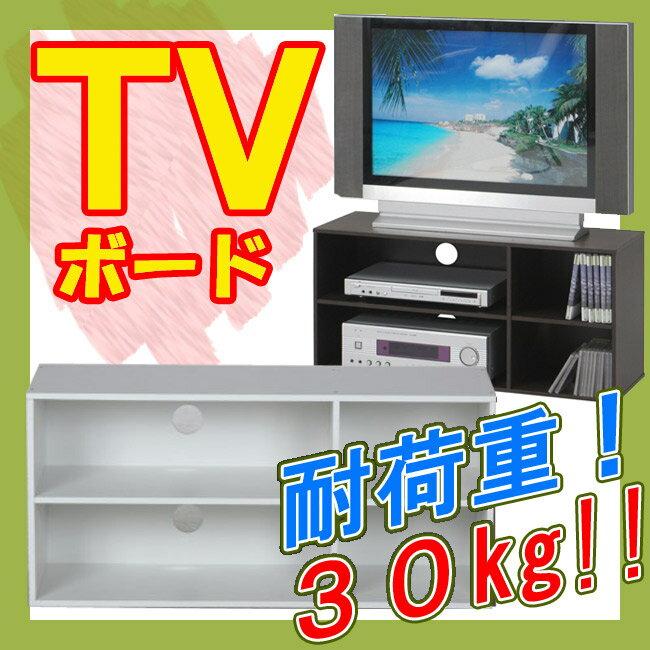TVラック 89 リビングボード【ホワイト/ダークブラウン】テレビ収納 耐荷重30kg【RCP】