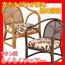 ★【在庫限り】ラタン 椅子 らくらく チェアー 籐椅子【RCP】