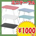 選べる5色♪ ミニテーブル 折れ脚 テーブル 折りたたみ テーブル ちゃぶ台 ミニ 45×30cm【RCP】