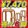 【6脚セット】木製曲脚椅子丸いす丸イス丸椅子木製スツール(丸イス)スタッキングチェアー【RCP】【10P03Dec16】