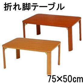 【NEW】折れ脚 木製 ローテーブル 75cm 【75×50cm】7550