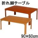 【NEW】折れ脚テーブル 折りたたみ ローテーブル 90 木製【90×60cm】折り畳み コンパクト収納 【RCP】