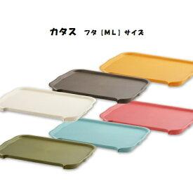 【サンイデア】squ+ katasu(カタス) フタ【ML】 Lid 収納ボックス プラスチック 小物収納 カラーボックス用収納ケース