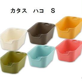 【サンイデア】squ+ katasu(カタス) ハコ【S】 Box 収納ボックス プラスチック 小物収納