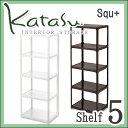 【サンイデア】squ+ katasu(カタス) 【タナ5】 Shelf棚 収納ボックス プラスチック 小物収納 カラーボックス用収納ケ…