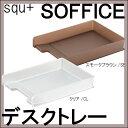 【サンイデア】squ+ SOFFICE デスクトレー オフィス収納 デスク収納 書類収納【RCP】