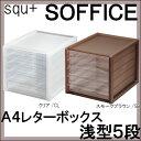 【サンイデア】squ+ SOFFICE レターケースA4 浅型 5段 オフィス 書類ケース A4 小物 収納 書類 整理【RCP】