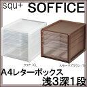 【サンイデア】squ+ SOFFICE レターケース A4 浅型 3段 深型 1段 A4 オフィス 書類ケース A4 書類 整理【RCP】