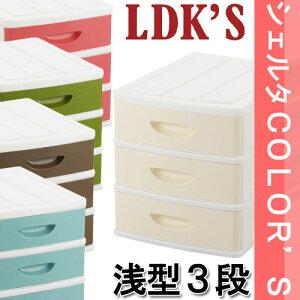 【サンイデア】LDK'Sシェルタ【A4】【浅型3段】【サンドカラー】レターケース書類ケース書類収納ケース引き出し書類整理卓上収納【RCP】