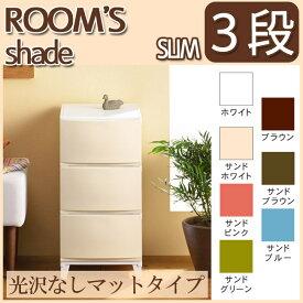 【サンイデア】【選べる7色】RSD-S343 カラフル収納 ルームス シェード【スリム】【3段】収納ボックス チェスト 収納ケース