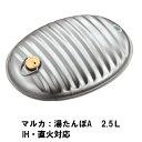 【マルカ】湯たんぽ A (エース) 2.5L フラット底 ALL熱源対応(IH・直火対応) 替えパッキン付 金属日本製 SGマーク